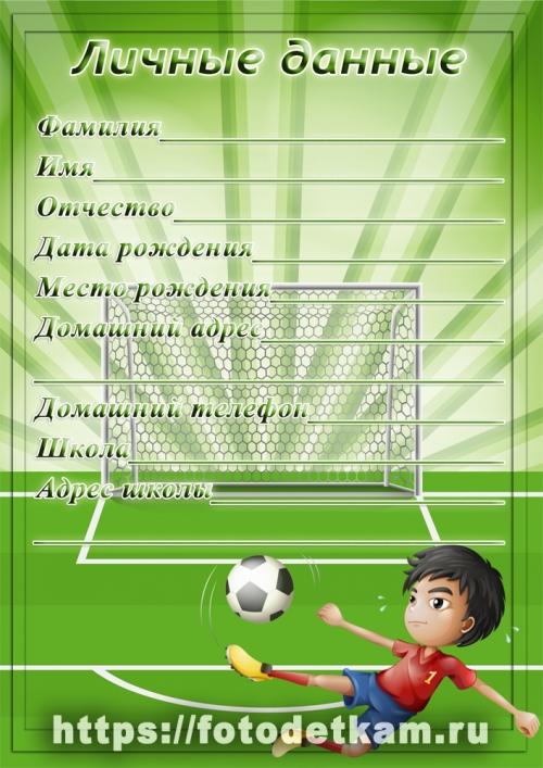 портфолио ученику футбол портфолио ученика скачать