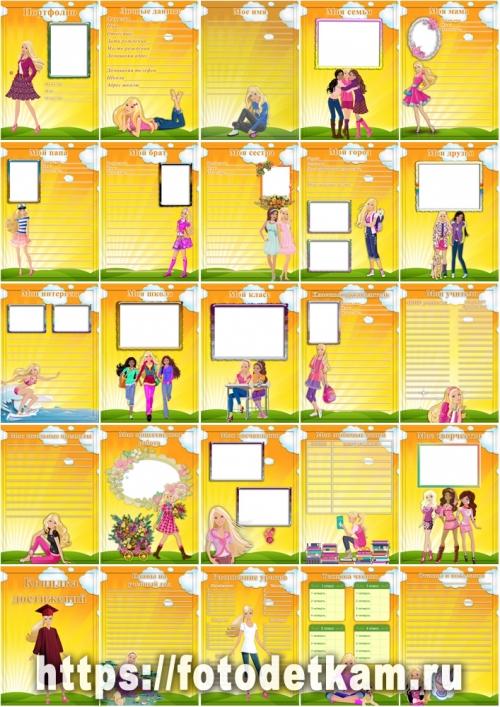 Портфолио Барби для учеников