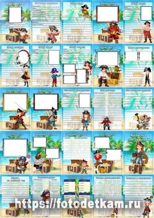 Портфолио Пираты для учеников