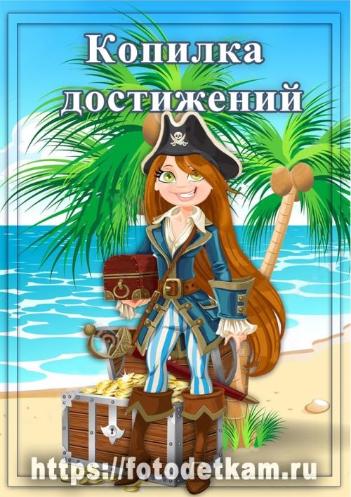 портфолио пираты для учеников портфолио ученика скачать