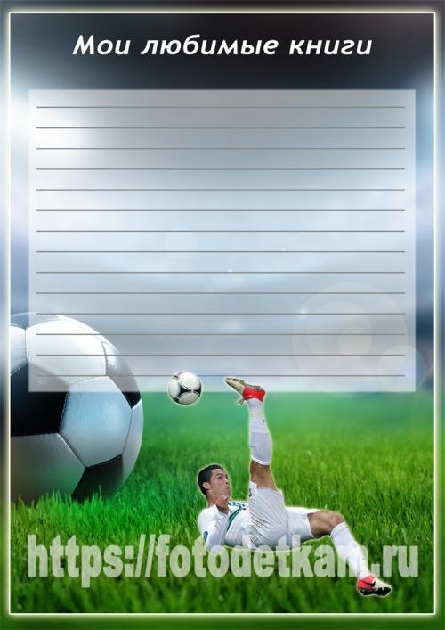 портфолио футбол скачать ученику для начального класса