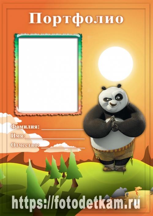 """портфолио ученику """"кунг-фу панда"""" портфолио ученика скачать"""