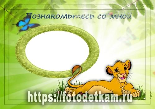портфолио в садик король лев портфолио общие скачать
