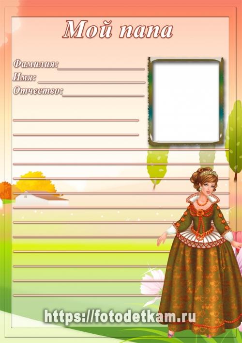 принцесса 1 портфолио ученика скачать